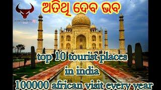 Top 10 most beautiful place in india.1000000 tourist visit this place in every year