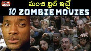 10 Greatest Zombie Movies of all time   మంచి థ్రిల్ ఇచ్చే 10 zombie movies