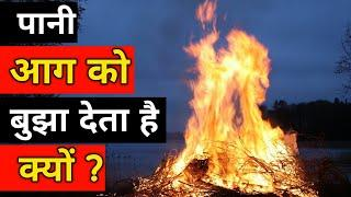पानी आग को क्यों बुझा देता है ? | 10 Rochak tathya | amazing facts in hindi | facts in hindi Ep 32