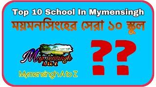 Top 10 School in Mymensingh. 2020-2021.ময়মনসিংহের সেরা ১০ স্কুল। Mymensingh A to Z.