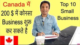 how to start small home business in canada in hindi | Top 10 Ideas