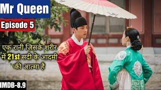 Mr Queen explained in hindi / Episode 5 / Korean drama explained in hindi