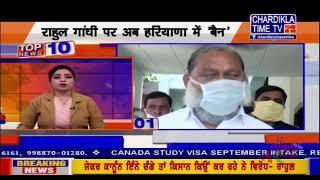 Hindi Top 10 News - Latest | 04 Oct 2020 | Chardikla Time TV