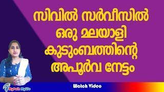 ചൈത്ര തെരേസയുടെ സഹോദരനും സിവില് സര്വീസിലേക്ക് | Civil Service Result 10 Keralites in Top 100 Ranks