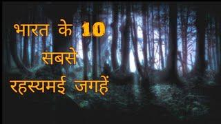 भारत 10 सबसे रहस्यमई जगह// India's top 10 mysterious place//