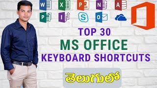 Top 30 ms office common shortcut keys in Telugu | #computershortcutkeys