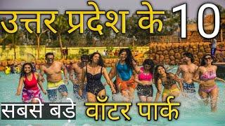 TOP 10 WATER PARKS IN UTTAR PRADESH | BEST AMUSEMENT PARK IN UTTAR PRADESH | KNOWLEDGE POINT
