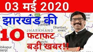 आज 03 मई 2020 झारखंड की ताजा खबर।।Jharkhand breaking news, para teacher news today Hemant news