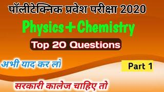 Chemistry top 10 important questions for polytechnic entrance exam 2020 । Iert allahabad entrance L1