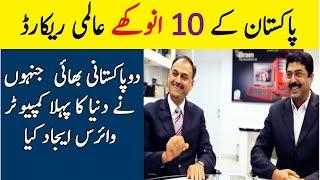 10 Pakistan World Record|Top 10 Interesting Things about Pakistan|10 Facts about Pakistan