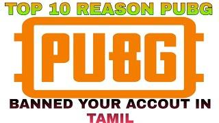 Pubg mobile banned reason Top 10 reason in Tamil/Top 10 way banned pubg mobile/Asuran Yt