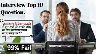 TOP 10  Amazing Questions Interview in Hindi | JOB Interview Questions | Intersting Gk Question