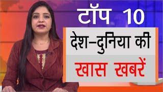 Hindi Top 10 News - Latest | 04 Aug 2020 | Chardikla Time TV
