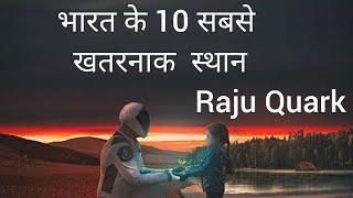 भारत के 10 सबसे खतरनाक स्थान । # top 10 dangerous place in india