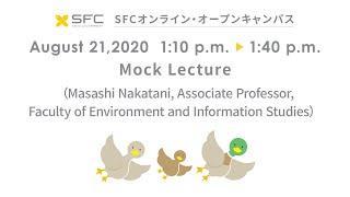 【SFC Online Open Campus】Mock Lecture (August 21, 2020 1:10 p.m.-1:40 p.m.)