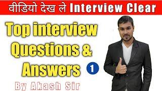 6 common interview questions and answers || job interview tips | top interview questions and answers
