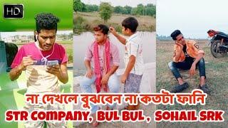 Str Company |Bul Bul| Sohail Srk|Top Comedy Video| Letst Funny Jokes Video|Bengali Comedy |Top 2019
