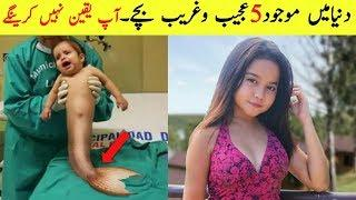 5 Most Unusual Kids That Actually Exist In The World | Roz Tv |