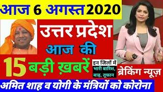6August 2020 UP News Today Uttar Pradesh Ki Taja Khabar Mukhya Samachar UP Daily Top 10 News Aaj Ki