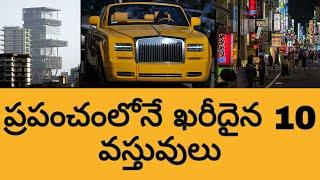 Top 10 richest things in the world || Richest thing in the world || Rolls Royce || Telugu Thalli ||