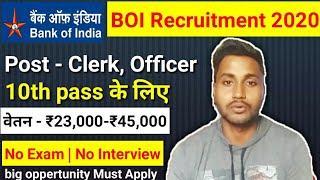 Bank Job vacancy 2020 | Bank of India Recruitmemt 2020 | Bank Clerk/Officer Job | Bank Interview