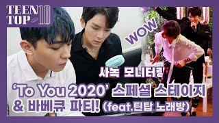 TEEN TOP ON AIR - TEEN TOP 10주년 'To You 2020' 스페셜 스테이지 & 바베큐 파티!(feat.틴탑 노래방)