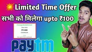 Paytm New Offer Today April 2020 | Paytm Mahaloot Upto ₹100 Cashback Offer | All Users Paytm Offer