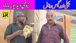 Bijli Aur Gas Da Bill / funny Videos 2020 / funny pranks, pranks / Top New Funny Video / L.k Studio