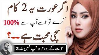 Urdu Quotes About Women | Aurat Ki Sachi Mohabbat | Urdu Poetry |  Ali Sherazi Vlogs |