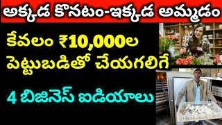 Top 4 Business Ideas | Agriculture related business ideas | Business ideas in telugu small business