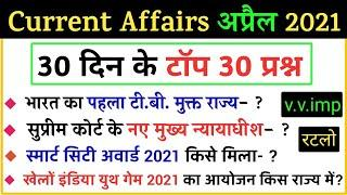 Important Current Affairs 2021 in hindi   April 2021 Current Affairs   RRC Group D, SSC and all
