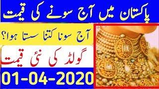 Today Gold Price in Pakistan |01 April 2020 ||Latest Today Gold Rate|Ajj Sonay ki Qeemat.
