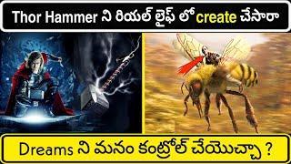 టాప్ 10 ఇంటరెస్టింగ్ facts | Top 10 Interesting Facts in Telugu | Episode 5 | Facts Forever Facts