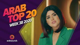 Top 20 Arabic Songs of Week 38, 2020 أفضل 20 أغنية عربية لهذا الأسبوع