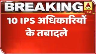 UP: Yogi Government Shuffles 10 IPS Officers | ABP News