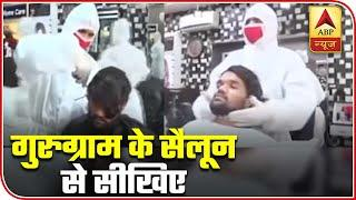 Gurugram Salon Sets Example For Others Amid COVID-19 | ABP News