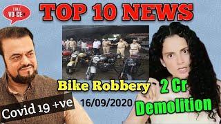16th Top10 | Bhiwandi Police | Abu Asim | Russia Vaccine | Bike Robbery Fraud |