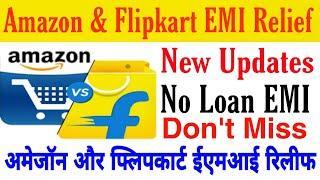 Flipkart EMI Relief New Update | Amazon EMI Relief New update | Flipkart loan EMI | Amazon loan EMI