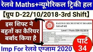 Railway Group D 2018 Maths Solution Part 34 | RRB NTPC and RRC Group D 2020 lmp Maths Questions
