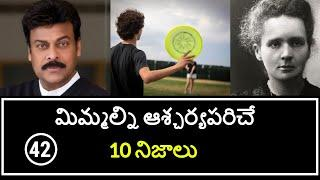 Top 10 Unknown Facts in Telugu | Interesting and Amazing Facts | Part 42| Minute Stuff