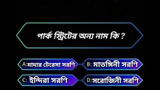 Bengali Quiz   Top 10 Question & Answer   Bengali General Knowledge Question   Quiz Expert   Part -1