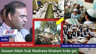 Assam indian Minister Ne Bola Assam k Madrase khatam krde Gy   Assam k Muslim Pr Zulim   Naseem Raja