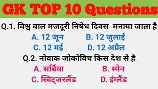 समान्य ज्ञान  (Lucent's) India Gk Top 10 Questions all competitive exam preparation part- 7