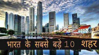 भारत के सबसे बड़े 10 शहर! Top 10 largest City in india
