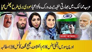 Arab Countries Take Fabulous Decision On Indians, Modi II #MBS #HendQassemi #Qatar #Oman #SaudiArab