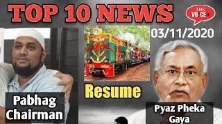 3rd Nov Top10 | Faraz Baba | Bhiwandi Water Supply | Kidnapped | BJP MLA | IPL Playoff |