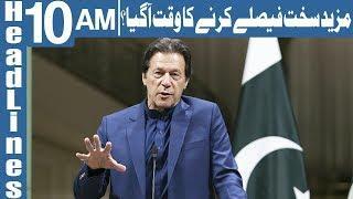 PM Imran Khan's Big Decision | Headlines 10 AM | 30 March 2020 | Aaj News