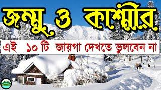 jammu kashmir top 10 places | 10 Best Places To Visit In Jammu Kashmir | জম্মু কাশ্মীর 10 স্থান