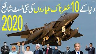 Top 10 Most Powerful And Fastest Fighter Jets In The World 2020    Search Point    Urdu Hindi