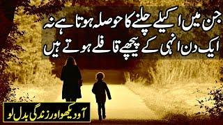 Top 10 Motivational Quotes In Urdu | Quotes On Life | Life Changing Quotes In Urdu Hindi |